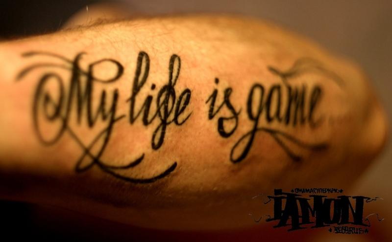 Надпись на руке моя жизнь мои правила